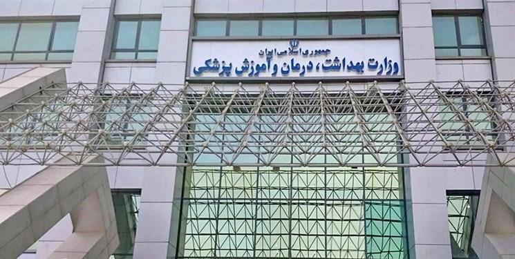 لیست دانشگاه های خارجی مورد تائید وزارت بهداشت سال ۲۰۲۲-۲۰۲۳