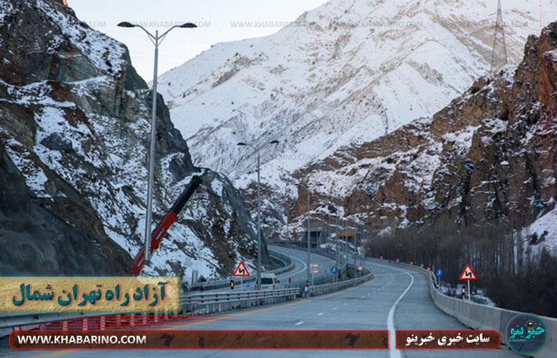 آزاد راه تهران شمال - خبرینو