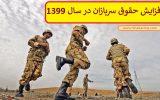 افزایش حقوق سربازان / جزئیات افزایش حقوق سربازان در سال 1399