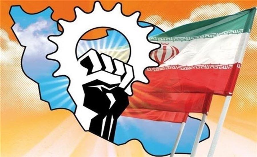 اقتصاد ایران - خبرینو