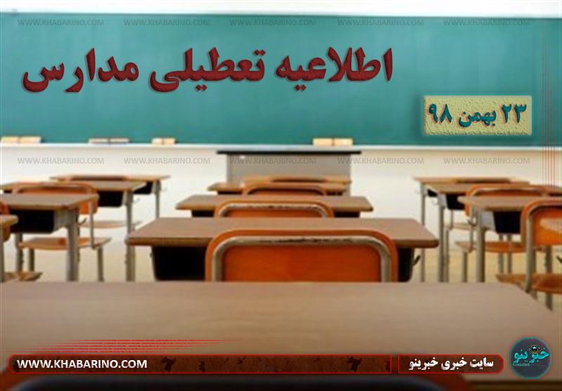 تعطیلی مدارس 23 بهمن 98- خبرینو