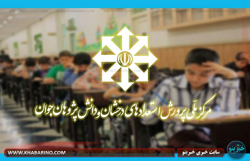 لیست مدارس تیزهوشان پسرانه تهران به ترتیب کیفیت 1400