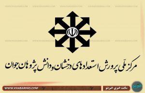 لیست مدارس تیزهوشان دخترانه تهران به ترتیب کیفیت 1400