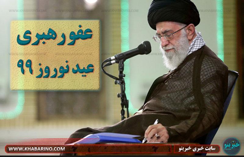 عفو-رهبری-عید-نوروز-98-خبرینو