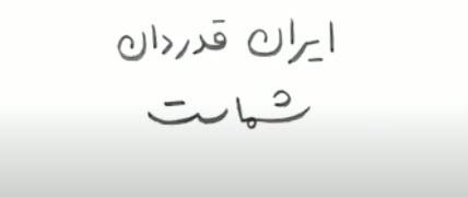 موزیک ویدئوی همایون اسعدیان - خبریفا