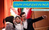 شرایط وام ازدواج فرزندان جانبازان در سال 99 / کمک هزینه ازدواج ایثارگران