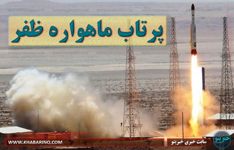 پرتاب ماهواره ظفر - خبرینو