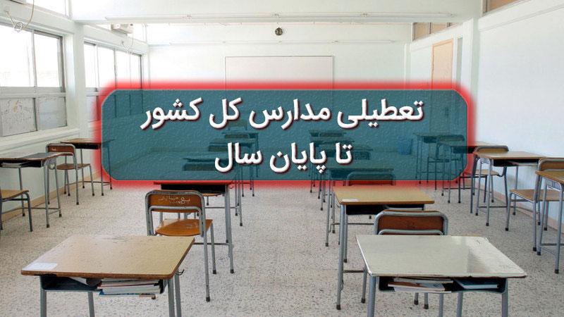 تعطیلی مدارس تا پایان اردیبهشت اعلام شد