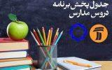 جدول پخش برنامه مدرسه تلویزیونی ایران یکشنبه ۱۰ فروردین ۹۹ شبکه آموزش و 4 سیما