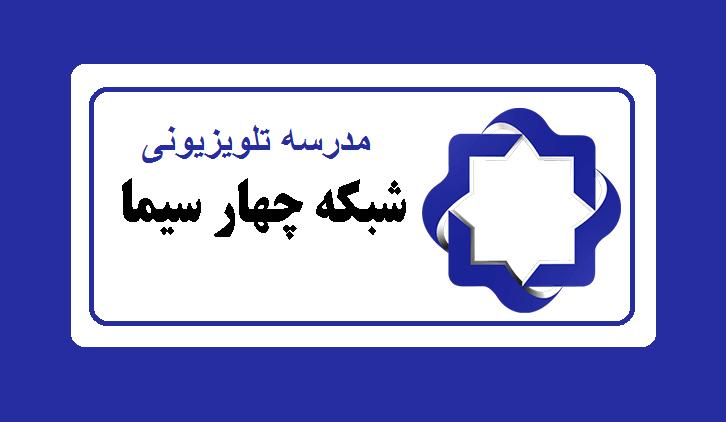 برنامه درسی شبکه 4سیما در سه شنبه 12 فروردین ۹۹ اعلام شد