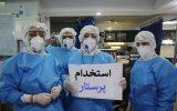 استخدام 10هزار پرستار در وزارت بهداشت سال 99