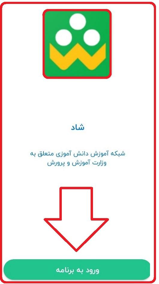 اپلیکیشن شاد مدارس نصب