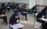 برنامه امتحان نهایی خرداد 99