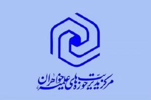مدارک لازم برای ثبت نام حوزه علمیه خواهران 99-1400