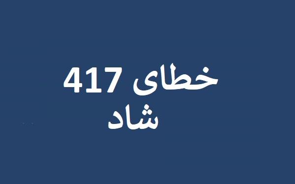 رفع خطای 417 اپلیکیشن شاد