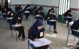 زمان برگزاری امتحانات نهایی سال 99