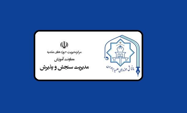 شرایط ثبت نام حوزه علمیه برادران 99-1400