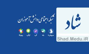 شاد وب | پیام رسان شاد مدارس