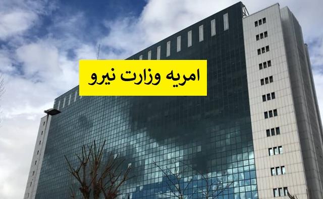 فراخوان جذب نیروی امریه وزارت نیرو سال 99
