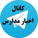 کانال تلگرام اخبار مدارس