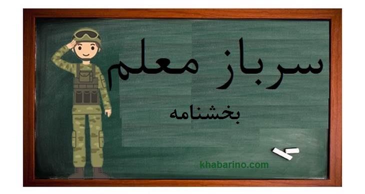 زمان و شرایط جذب سرباز معلم در سال تحصیلی ۱۴۰۱-۱۴۰۰