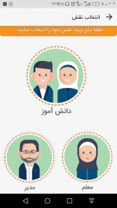 احراز هویت معلمان در نسخه جدید برنامه شاد