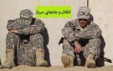 انتقال سرباز از ارتش به سپاه پاسداران