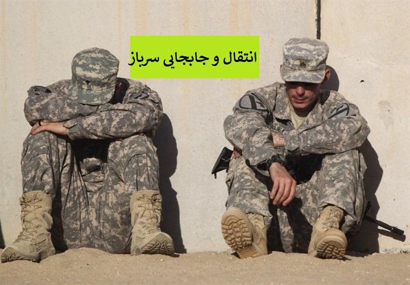 انتقال و جابجایی سرباز