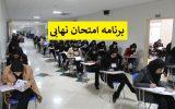 برنامه امتحانات نهایی ۱۴۰۰