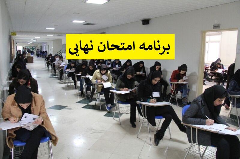 https://www.khabarino.com/برنامه-امتحانات-نهایی-۹۹/