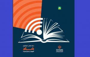 تنظیمات سامانه سناد توسط مدیران و معاونین مدارس برای برنامه شاد