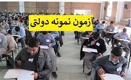 اعلام نتایج آزمون مدارس نمونه دولتی 99-1400