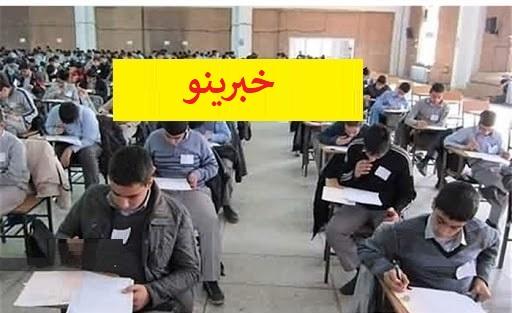 نحوه برگزاری امتحانات شهریور 99