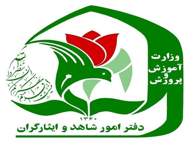 شرایط ثبت نام میان پایه مدارس شاهد