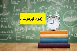 اعتراض به نتایج آزمون مدارس تیزهوشان