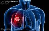 شرایط معافیت پزشکی ریه و قفسه صدری