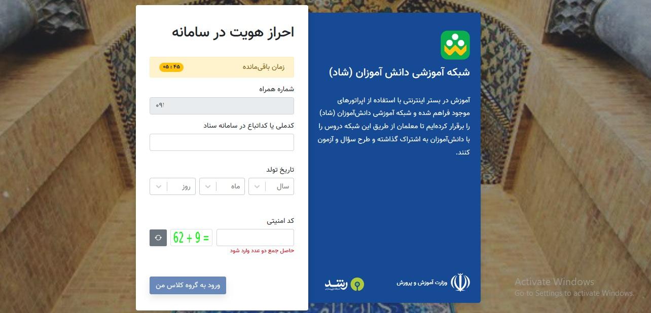 رفع مشکلات احراز هویت در برنامه شاد