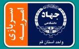 شرایط امریه سربازی جهاد دانشگاهی قم