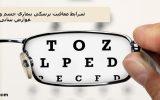 شرایط معافیت پزشکی بیماری چشم و عوارض بینایی