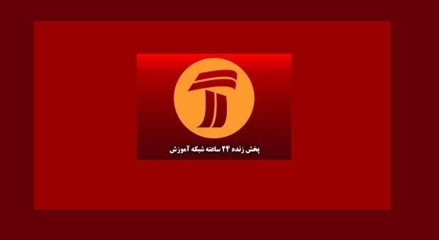 برنامه درسی شبکه آموزش شنبه 29 شهریور ۹۹ اعلام شد