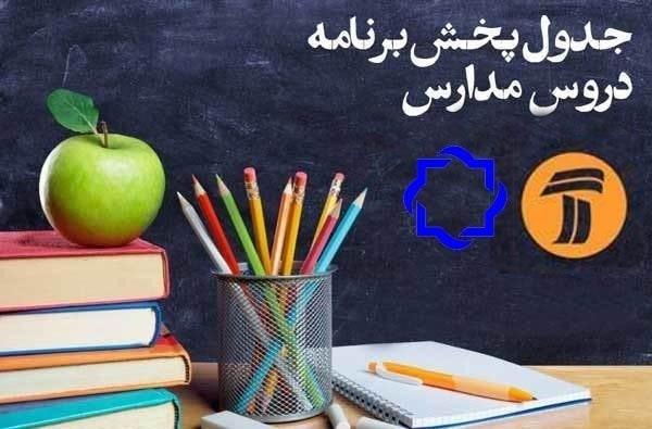 جدول پخش برنامه های درسی جمعه 15 اسفند 99 شبکه آموزش و 4 سیما