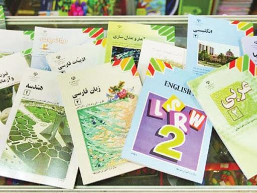 حذفیات امتحان نهایی خرداد 99-1