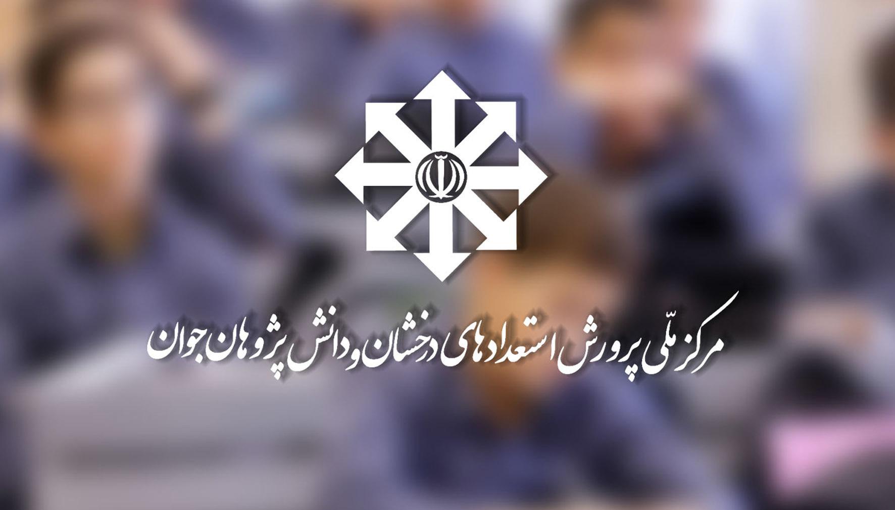 ثبت نام مدارس استعدادهای درخشان 1400-1401