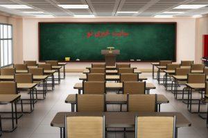 حضور معلمان در مدارس به شرط کلاس حضوری