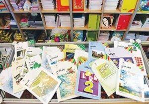 مهلت ثبت سفارش کتاب های درسی مدارس