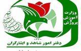 لیست مدارس شاهد ابتدایی دوره اول دخترانه تهران – آدرس