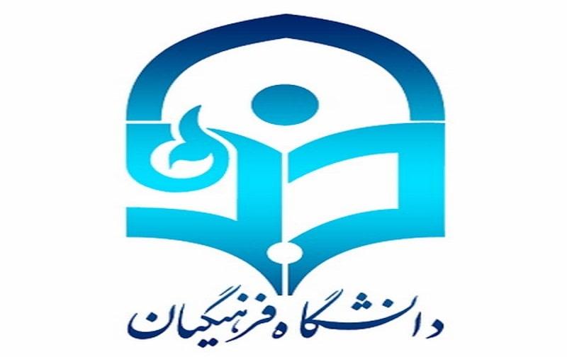 اولویت دانشگاه فرهنگیان در انتخاب رشته