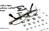 آیا معافیت نمره چشم و آستیگماتیک یکی است؟