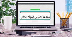 sanjesh.teo.ir سایت مدارس نمونه دولتی شهرستان های تهران