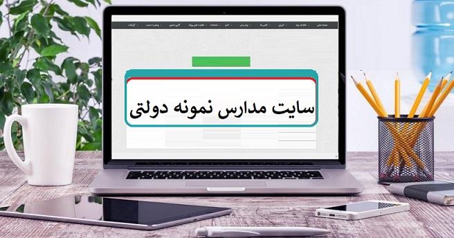 آدرس سایت ثبت نام مدارس نمونه دولتی 99-1400